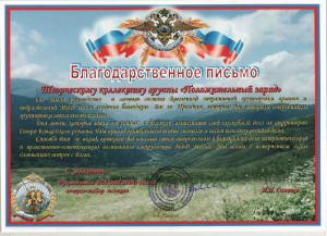 Gramota19.10.11-300x217